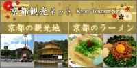 京都観光ネット Kyoto Tourism Net 京都の観光地特集 京都のラーメン特集