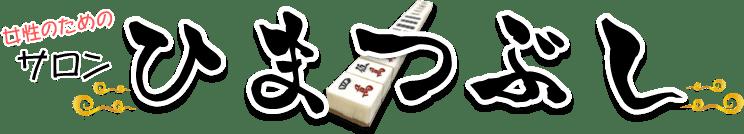 麻雀教室 囲碁・将棋・パソコン・英会話 女性のためのサロン ひまつぶし