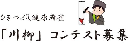 ひまつぶし健康麻雀 「川柳」コンテスト募集